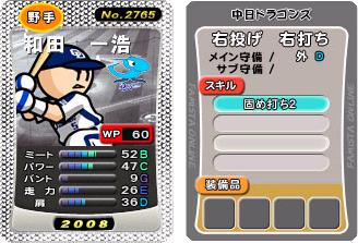 D和田SP