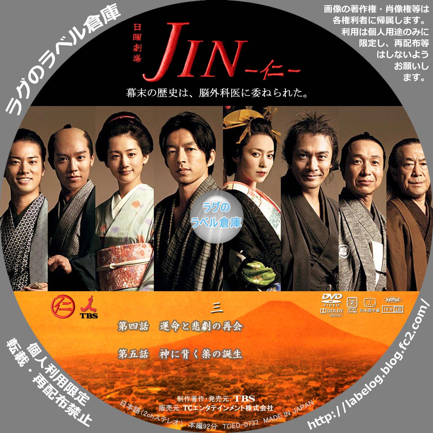 JIN -仁- ラグの CD / DVD / BD ...