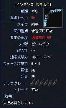 インテンス ホラボウ(Lv50)
