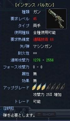 インテンス バルカン+無知3(Lv45)