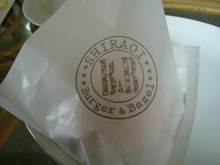 白老バーガー