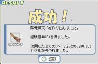 精錬成功♪