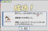 もえぽXG成功w