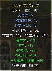New ワンド ♪