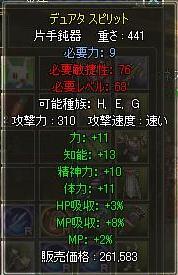 合成戦利品♪ 2