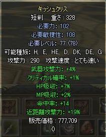 合成戦利品♪ 5