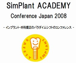 2008シンプラント アカデミー