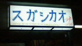 NEC_0018_20081113201403.jpg