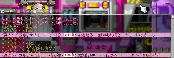Maple110414_拡声器