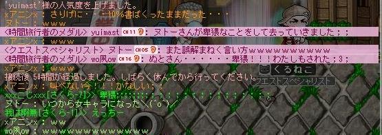 Maple110416_拡声器