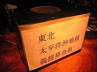 東北地方 太平洋沖地震 義援募金箱