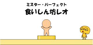 キャッチコピー・食いしん坊