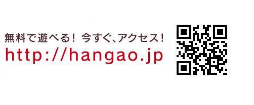 hangao.jpg