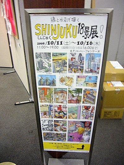 SHINJUKU18景/kannbann