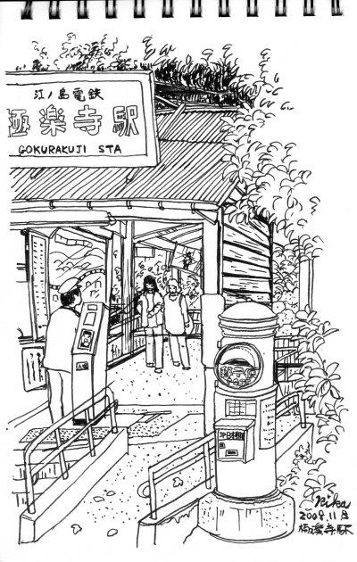極楽寺駅改札にて