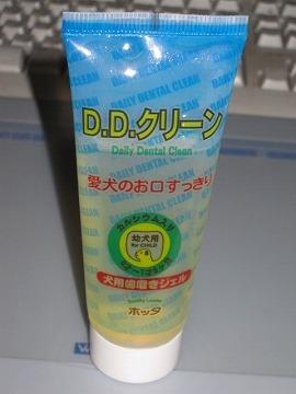 D.D.クリーン♪