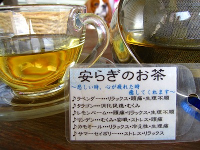 シーブックオーダー、安らぎのお茶。