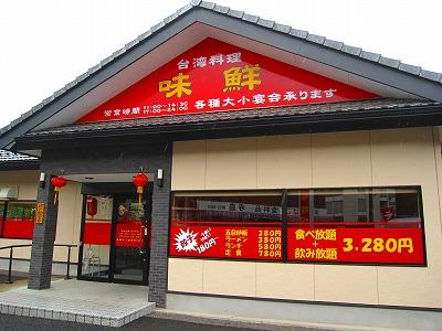 台湾料理 味鮮(みせん)