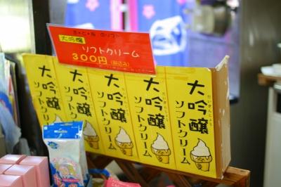 大吟醸ソフトクリーム。300円。