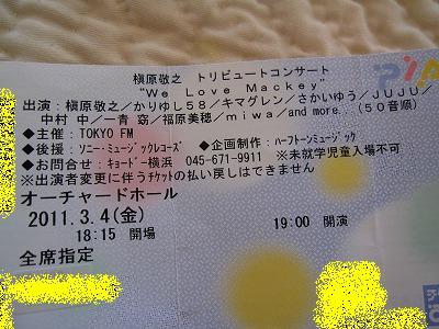 マッキートリビュートコンサート!