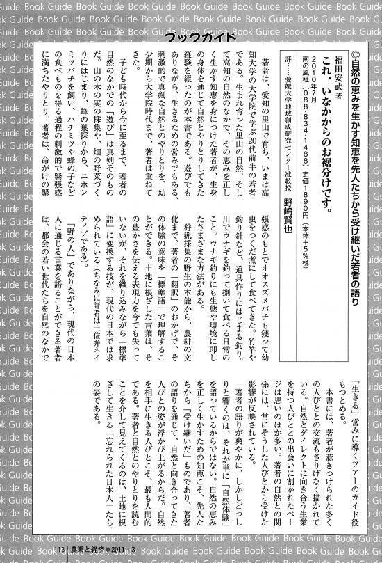 霎イ讌ュ縺ィ邨梧ク・convert_20110207190301