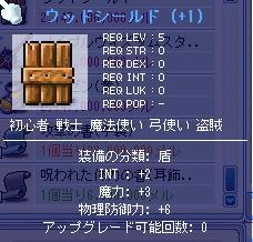 2-3木盾