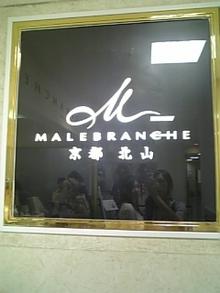 MALEBRANCHE.jpg