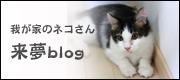 来夢blogリンク