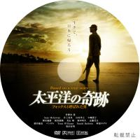 太平洋の奇跡 フォックスと呼ばれた男 DVDラベル