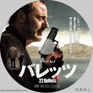 バレッツ DVDラベル