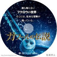 ガフールの伝説 DVDラベル