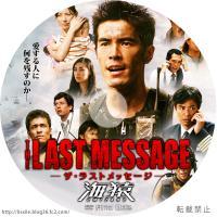 THE LAST MESSAGE 海猿 DVDラベル