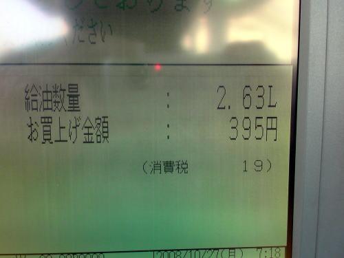 2008102703.jpg