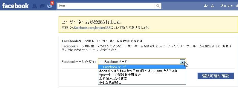 fb-name1.jpg