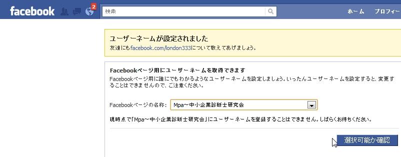 fb-name2.jpg