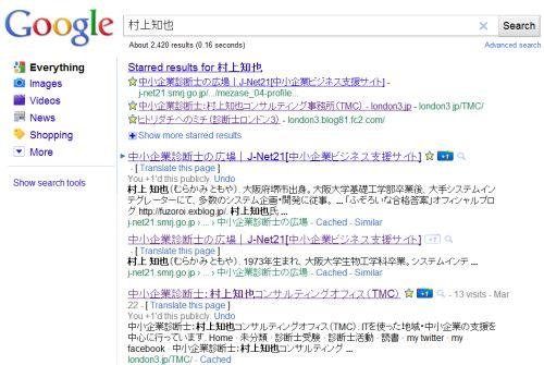 google-iine.jpg