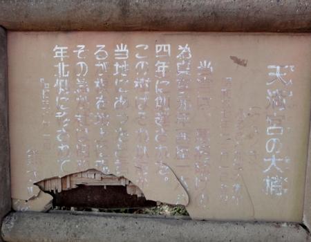 230326 松橋の天満宮7
