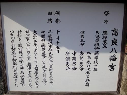 230326 高良八幡宮4