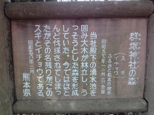230327 郡塚神社9