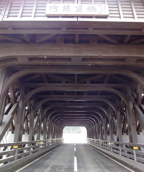 230409 阿蘇望橋3