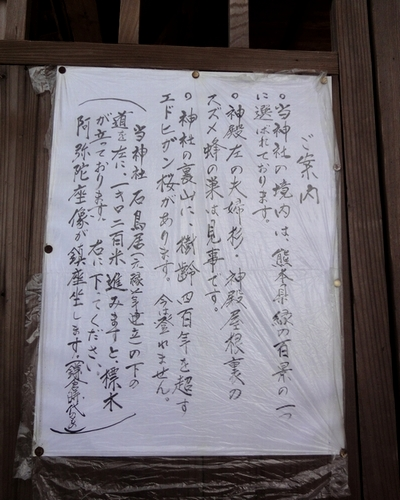 230409 高森阿蘇神社0