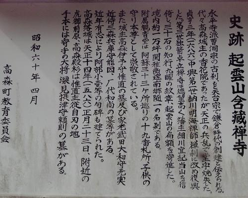 230416 含蔵寺2