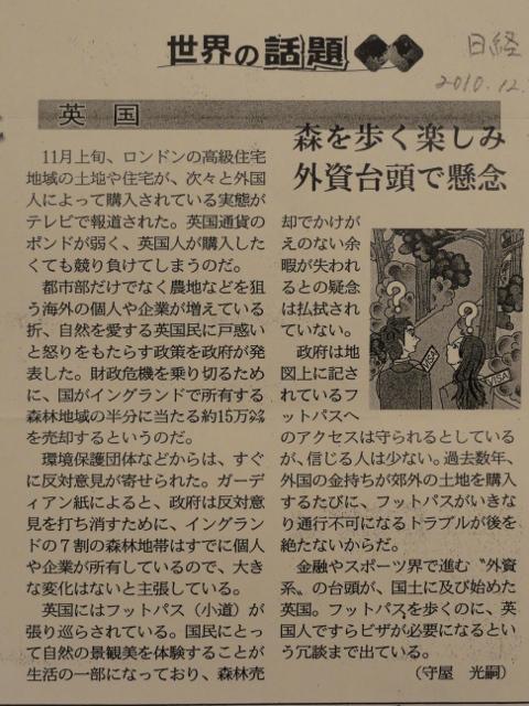 日経夕刊20101221