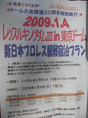 10.1新日両国 041