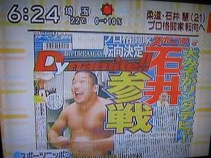 Dynamite石井参戦