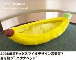 bananabed.jpg