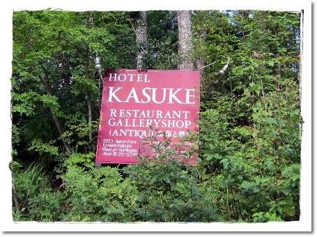 1・2011・9・18・KASUKE山荘