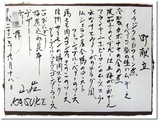 27・2011・9・18・KASUKE山荘