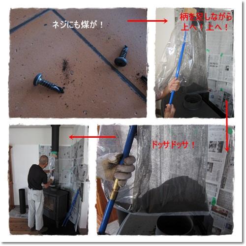 2011・10・9・煙突掃除3