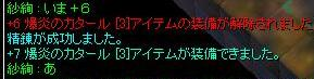 +7S爆炎